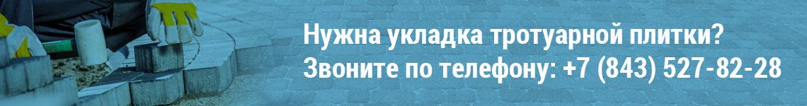 Укладка тротуарной плитки брусчатки в Казани